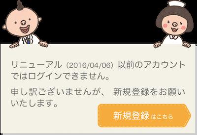 リニューアル (2016/04/06) 以前のアカウントではログインできません。申し訳ありませんが新規登録をお願いいたします。